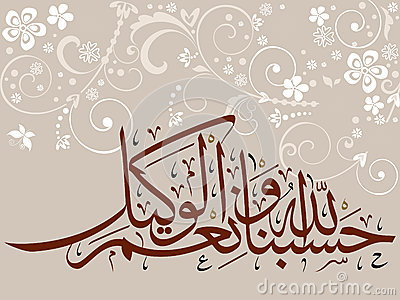 Allah Is Sufficient For Me Stock Vector Image 44749795