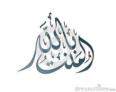 Amantubillah Phrase In Calligraphy