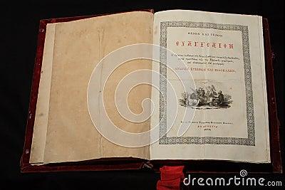 Ancient Greek Orthodox Holy Bible