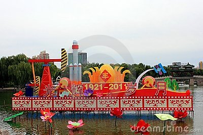 Anniversary decorations in Longtan Park, Beijing Editorial Photography