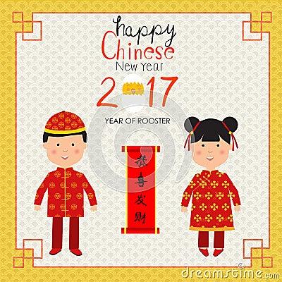 Resultado de imagem para feliz 2017 em chines