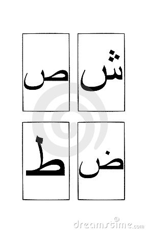 Arabic Alphabet 1 Part 4