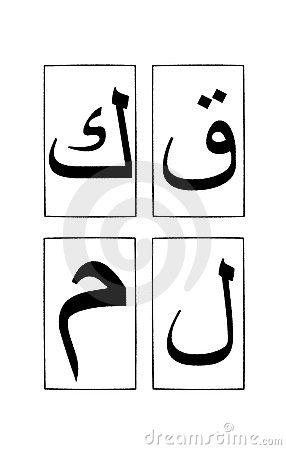 Arabic Alphabet 1 Part 6