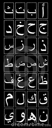 Arabic Alphabet Vertical on Black