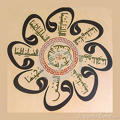 Free Arabic Calligraphy Royalty Free Stock Images - 46218609