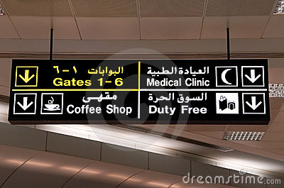 Arabic-English airport sign
