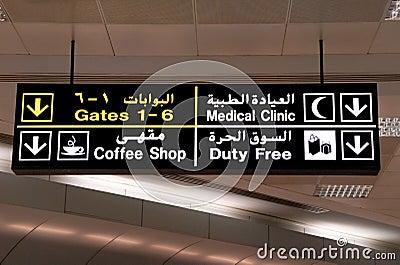 Arabic-English airport sign