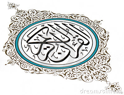 Arabic Holy Quran Design