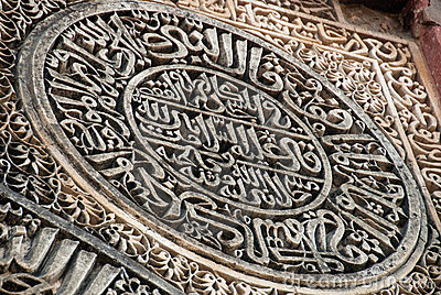 Arabic inscription