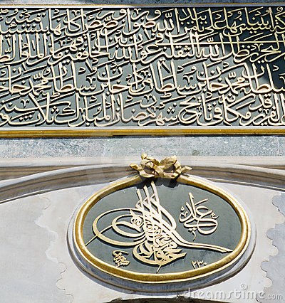 Arabic letters on gate to Topkapi Palace, Istanbul