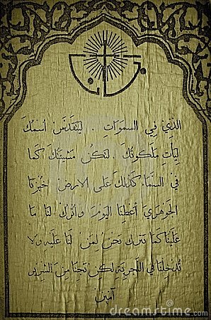 Arabic Prayer