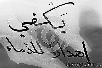 Arabic Slogan Editorial Stock Image
