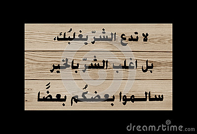 Arabic Writing on Wooden Panes