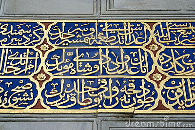 Arabic written wall
