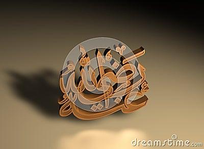Artistic Islamic Symbol