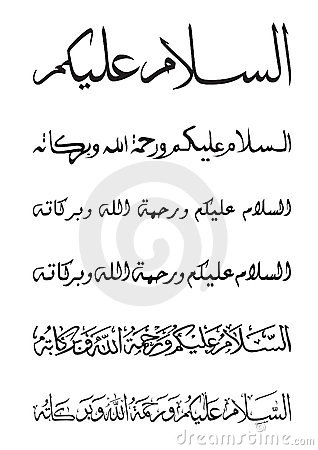 Assalamualaikum in Arabic Calligraphy