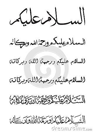 Assalamualaikum in Arabic Calligraphy