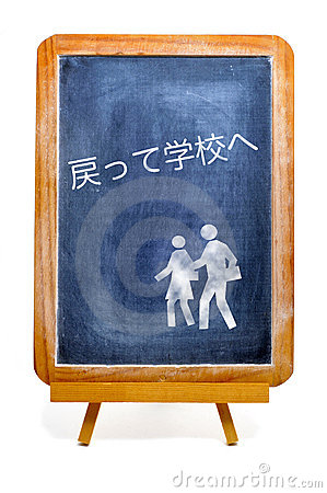 Back to school in japanese