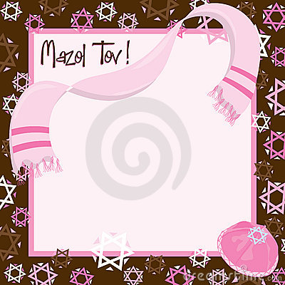 Bat Mitzvah Party Invitation
