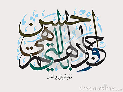 Beautiful islamic calligraphy verse vector stock vector Why is calligraphy important to islamic art