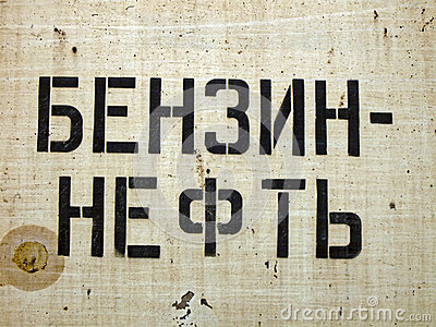 Benzin - oil as text on russian language, fuel,
