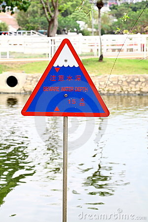 Beware Water Depth Signs