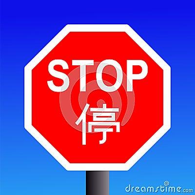 Free Bilingual Stop Sign Stock Photos - 4842843