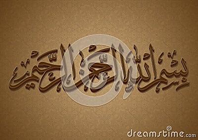 Bismillah Arabic Calligraphy Royalty Free Stock Images