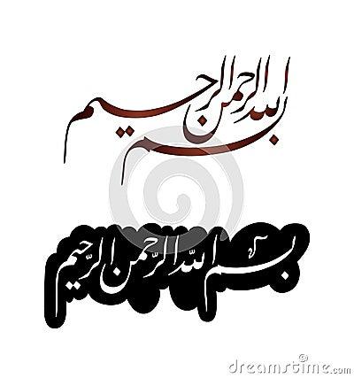 Bismillah In Farisi Script