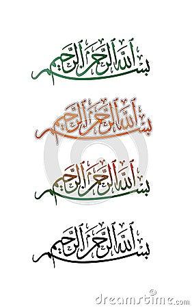 Bismillah In Naskhi Script
