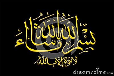 Bismillahi Masha Allah Stock Illustration Image 54063057