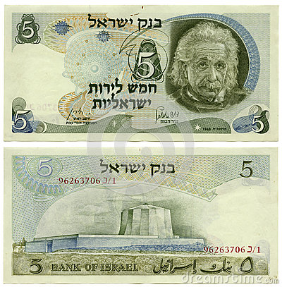 Discontinued Israeli Money - 5 Lira Both Sides