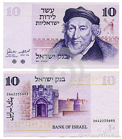 Discontinued Israeli Money - 10 Lira Both Sides
