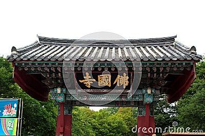 Bul Guk Sa Temple