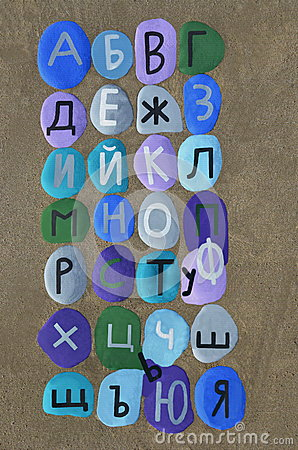 Bulgarian alphabet on stones with sand background