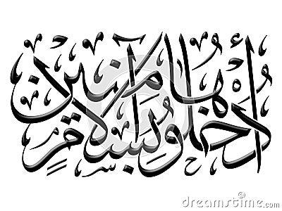 Caligraf a rabe fotograf a de archivo imagen 20565992 Rules of arabic calligraphy