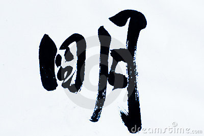 Caligrafía china