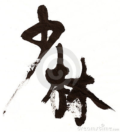 Caligrafía del chino de Shaolin