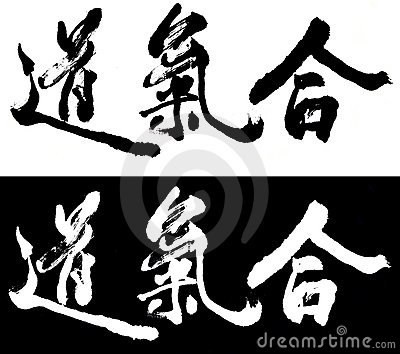 Calligraphy - aikido
