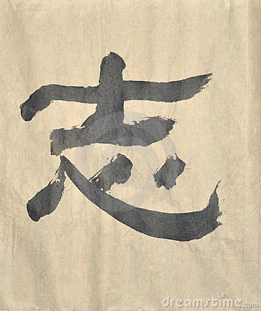 Calligraphy -aspire