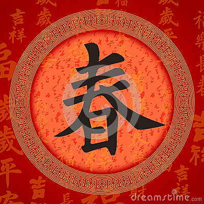 Calligraphy Chinese Good Luck Symbols Royalty Free Stock Photos Image 36089378