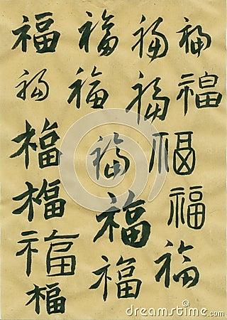 Calligraphy -happiness