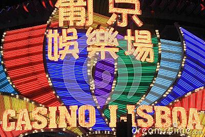 Casino Lisboa Editorial Photo