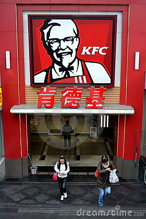Chengdu, China: Entrance to KFC Restaurant Editorial Stock Photo
