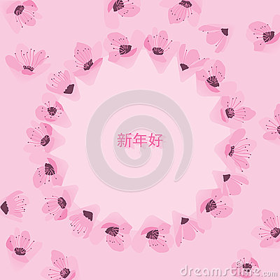 Free Cherries Blossom Circle Pink Template Royalty Free Stock Images - 65773829