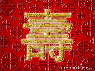 Chinese Birthday Longevity Calligraphy Symbol Red
