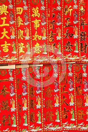 Chinese Blessing Words