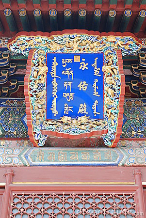 Chinese building sign
