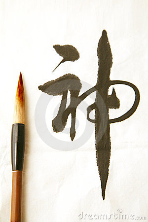 Chinese calligraphy brush