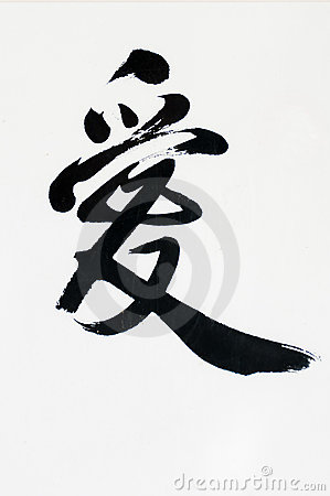 Chinese Calligraphy -Love